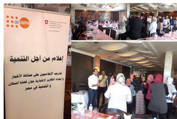 إعلام من أجل التنمية - ورشة عمل للإعلاميين في مصر نظمها صندوق الأمم المتحدة للسكان