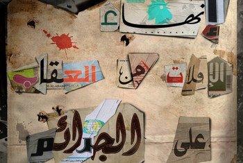 Affiche de l'UNESCO pour la Journée internationale de la fin de l'impunité pour les crimes commis contre des journalistes (2 novembre).