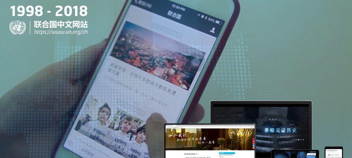联合国中文网站20周年图示三