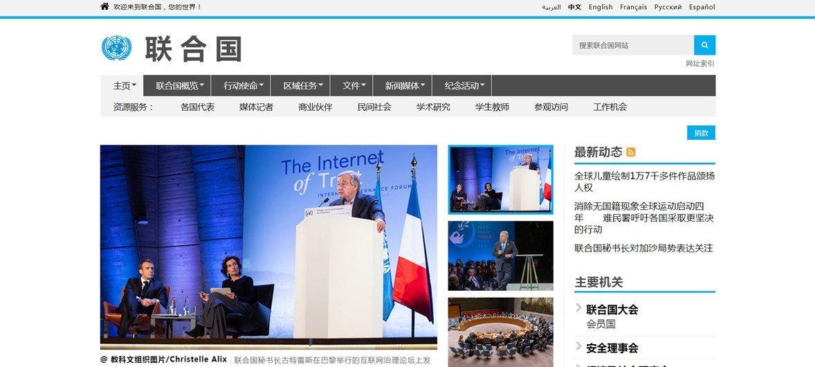 联合国中文网站主页截图