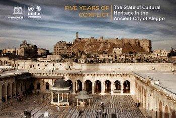 غلاف التقييم الشامل للدمار الذي طال موقع التراث العالمي لمدينة حلب القديمة خلال سنوات النزاع المسلّح في سوريا