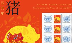 联合国发行特别版邮票庆祝即将到来的农历己亥猪年。