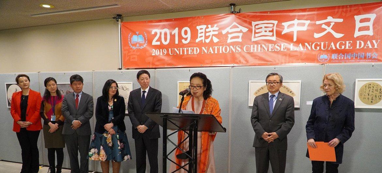 中国书法家协会副主席,江苏省书法家协会主席孙晓云在2019年联合国中文日的庆祝活动上致辞。