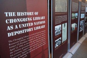 """由联合国达格·哈马舍尔德图书馆和重庆图书馆筹备半年已久的""""联合国文献回家省亲展""""于4月25日在联合国达格·哈马舍尔德图书馆开幕。"""