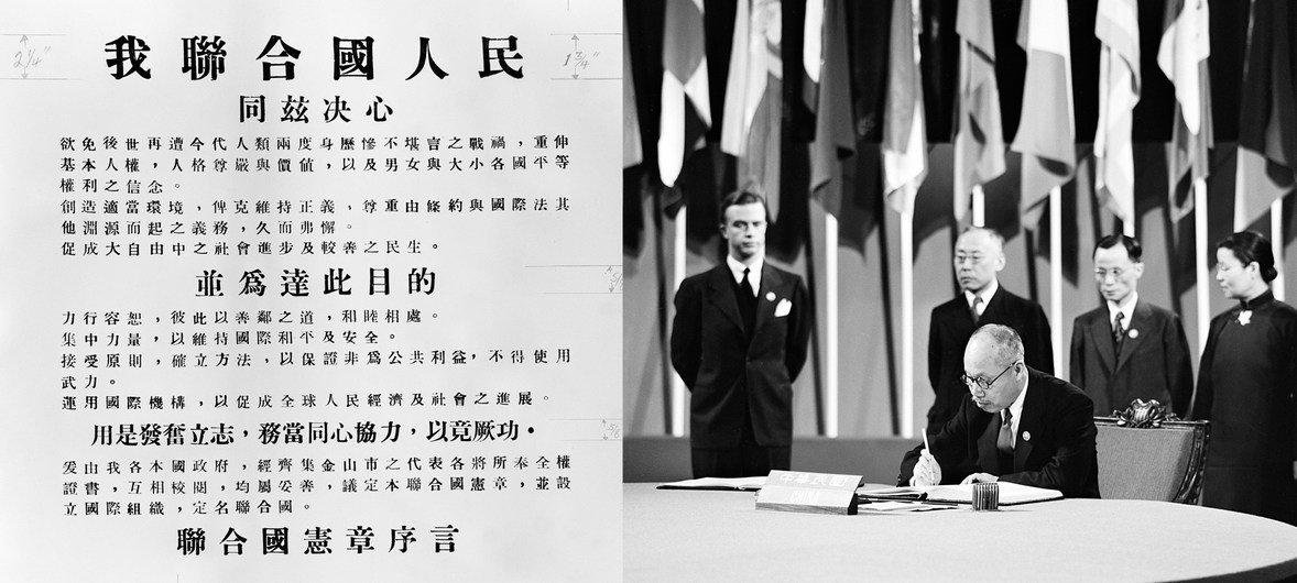 左图:《联合国宪章》中文版序言。右图:1945年6月26日,中国代表董必武在《联合国宪章》上签字。