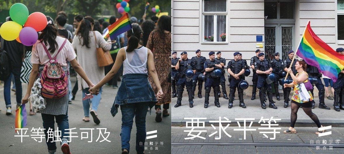 """今年的""""国际不再恐同日"""",联合国自由与平等运动呼吁让每一个人获得正义、保护与平等。"""