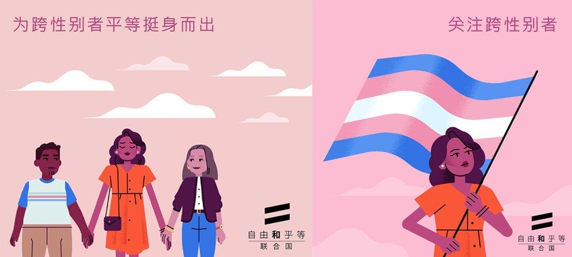 由联合国人权高专办发起的自由平等运动呼吁让全球的男女同性恋、双性恋、跨性别及间性人获得平等权利和公平对待。